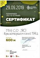 Ростовский полумарафон 2019 г.