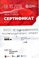 Московский полумарафон 2019.