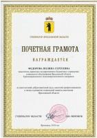 Почетная грамота Губернатора области 2019.