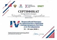 IV Всероссийский Конгресс геронтологов и гериатров с международным участием 2020 г.