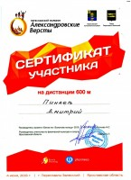 Переславский марафон «Александровские версты»