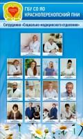 Сотрудники социально-медицинского отделения