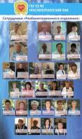Сотрудники реабилитационного отделения