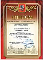Открытый традиционный Кубок Москвы по конному спорту имени П. Гурвича 28-31 марта 2017 г.