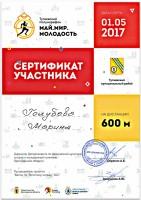 Тутаевский полумарафон «МАЙ.МИР.МОЛОДОСТЬ.» 2017 г.