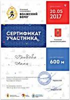 """Угличский полумарафон """"Волжский берег"""" 2017 г."""