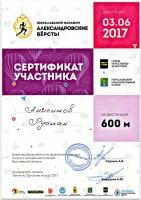 Переславский марафон «Александровские версты» 3 июня 2017 г.