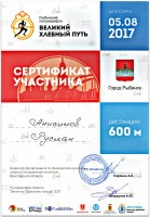 Рыбинский полумарафон «Великий хлебный путь» 2017