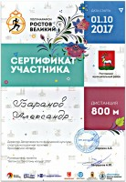 """Полумарафон """"Ростов Великий"""" 1 октября 2017 г."""