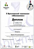 Чемпионат по профессиональному мастерству для людей с инвалидностью «Абилимпикс».