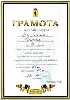 Открытый чемпионат и первенство города Ярославля по легкой атлетике среди людей с ограниченными возможностями здоровья