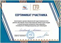 Сертификат участника мониторинга уровня физической подготовленности в рамках Фестиваля спорта Ярославской области для людей с ограниченными возможностями здоровья, посвященного Международному дню инвалидов.