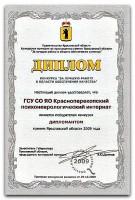 «Лидер в области обеспечения качества» 2009 г.
