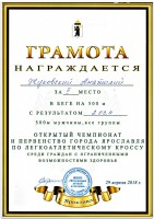 Открытый чемпионат и первенство г. Ярославля по легкоатлетическому кроссу среди граждан с ограниченными возможностями здоровья.