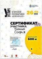 Угличский полумарафон «Волжский берег» 2018 г.