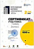 """Переславский марафон """"Александровские вёрсты"""" 2018 г."""