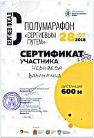 """Полумарафон """"Сергиевым путем"""" 2018 г."""
