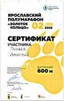 Ярославский полумарафон «Золотое кольцо» 2018.