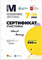 "Полумарафон ""Моя столица"" 2018 г."